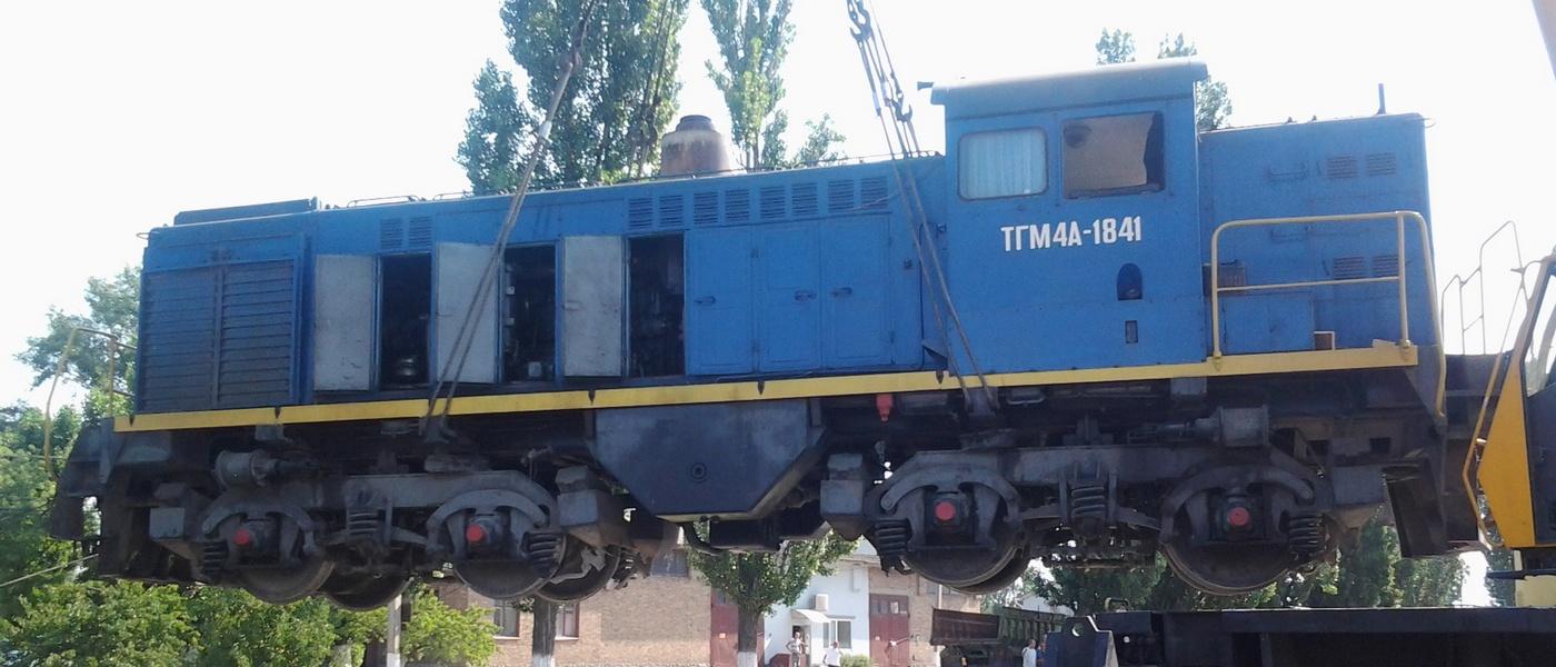 Разворот-ТГМ-4